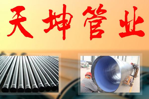青岛天坤管业科技发展有限公司