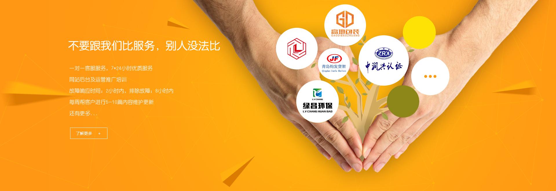 青岛网络推广公司